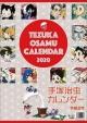 手塚治虫 2020 カレンダー