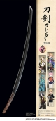 刀剣乱舞-ONLINE- 2020 カレンダー