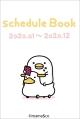 うるせぇトリ Schedule Book(2020年1月はじまり)