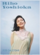 吉岡里帆 2020 カレンダー