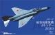 J-Wings 2020 カレンダー
