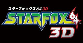 スターフォックス64 3D 【ダウンロード版】