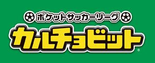 ポケットサッカーリーグ カルチョビット【ダウンロード版】