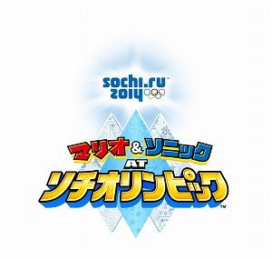 マリオ&ソニック AT ソチオリンピック【ダウンロード版】