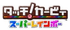 タッチ!カービィ スーパーレインボー ダウンロード版