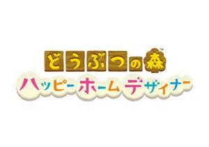 どうぶつの森 ハッピーホームデザイナー【ダウンロード版】