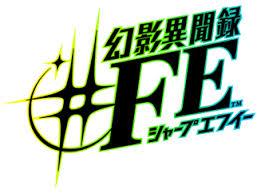 幻影異聞録♯FE【ダウンロード版】