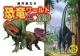 藤井康文の恐竜ワールド(おまけシール付き) 2020 カレンダー