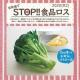 お弁当でSTOP!!食品ロス 2020 カレンダー