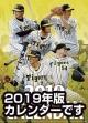 阪神タイガース 2020 カレンダー