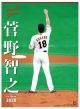 菅野智之(読売ジャイアンツ) 2020 カレンダー