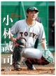 小林誠司(読売ジャイアンツ) 2020 カレンダー