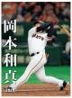 岡本和真(読売ジャイアンツ) 2020 カレンダー
