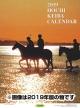報知競馬 2020 カレンダー