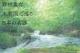 野村重存 水彩画で巡る 日本の名勝 2020 カレンダー
