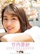 竹内愛紗 2020 カレンダー