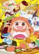 干物妹!うまるちゃん カレンダー 2016