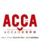 ACCA13区監察課 2018 カレンダー