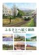 松本忠(ふるさとへ続く線路) 2020 カレンダー