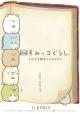 映画すみっコぐらし(卓上) 2020 カレンダー