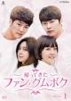 帰ってきたファン・グムボク DVD-BOX4