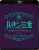 「ルパン三世」TVシリーズ THE BEST SELECTION Blu-ray