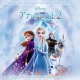 アナと雪の女王 2 オリジナル・サウンドトラック