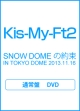 SNOW DOMEの約束 IN TOKYO DOME 2013.11.16(通常盤)