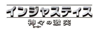 インジャスティス:神々(ヒーロー)の激突【ダウンロード版】