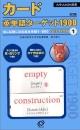 カード英単語ターゲット1900 常に試験に出る基本単語1~800 (1)