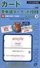 カード・英単語ターゲット1900 試験によく出る難単語801~1500 (3)