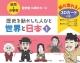 歴史を動かした人々 世界と日本 幼児~小学生 絵が変わる!3Dカード付き(1)
