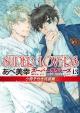 SUPER LOVERS<特装版> 小冊子付き (13)