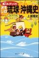 オモシロ琉球・沖縄史 島人-しまんちゅ-もびっくり