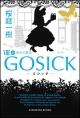 GOSICK-ゴシック-8 神々の黄昏(上)