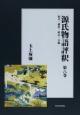 源氏物語評釈<オンデマンド版> 柏木・横笛・鈴虫・夕霧 (8)