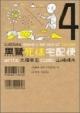 黒鷺死体宅配便 (4)