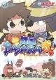 TVアニメ ミニ戦国BASARA弐 (2)