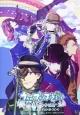 うたの☆プリンスさまっ♪ All Star オフィシャルファンブック