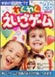 DVD>わくわくえいごゲーム