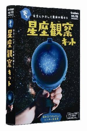 光る!星座観察キット 科学と学習PRESENTS
