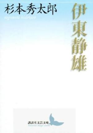 『伊東静雄』杉本秀太郎