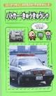 だいかつやく!のりものビデオ図鑑 パトカーときゅうきゅうしゃ (4)