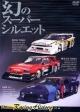幻のスーパーシルエット Best MOTORing Racing History