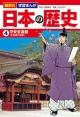 日本の歴史 平安京遷都 (4)