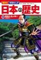 日本の歴史 戦国大名の争い (10)