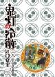 鬼灯の冷徹<特装版> DVD付き (29)