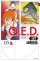 Q.E.D.iff-証明終了- (16)
