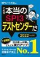 これが本当のSPI3テストセンターだ! 2022