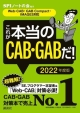 【Web-CAB・GAB Compact・IMAGES対応】 これが本当のCAB・GABだ! 2022
